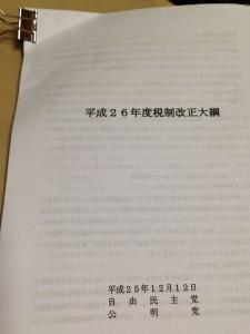 26年税制改正大綱
