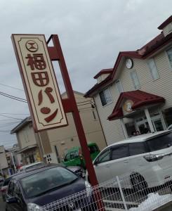 福田パン 外観