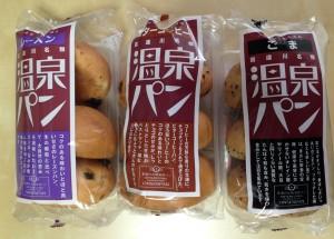 温泉パン3種