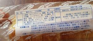 タマゴパン 原材料