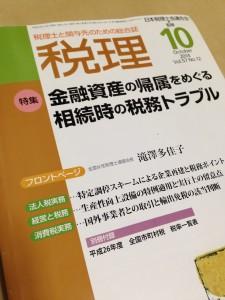 税理 2014.10