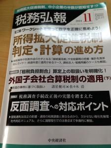 税務広報 2014.11