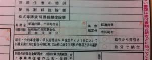 2表 住民税 寄付金控除