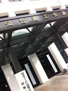 仙台商工会議所