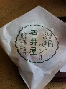石井屋 包み紙