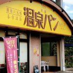 すばらしき温泉パンの工場直売。いま栃木パンが熱い