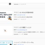 Amazonの領収書はまとめて印刷できる。楽天やYahoo!は?