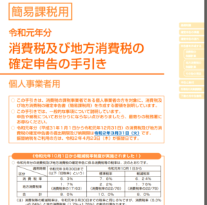 個人消費税手引き簡易課税用