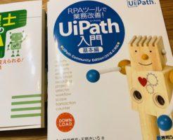 uipathの本